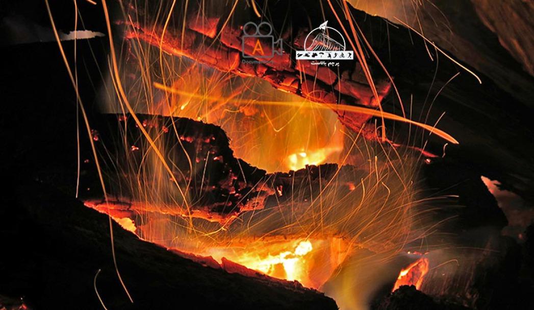 شراره های آتش در شب سرد زمستان