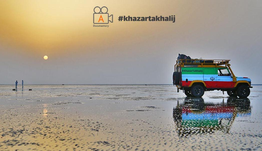 ساحل زیبای خلیج فارس