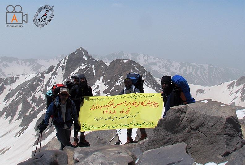 عکس یادگاری روز اول، قله علمکوه