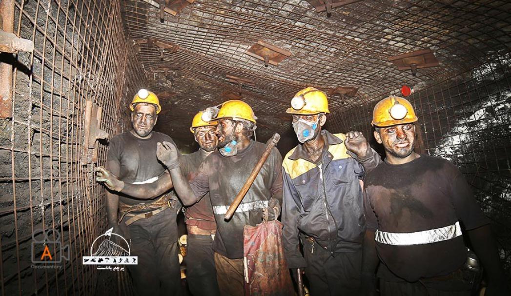 پرسنل معدن زغال سنگ