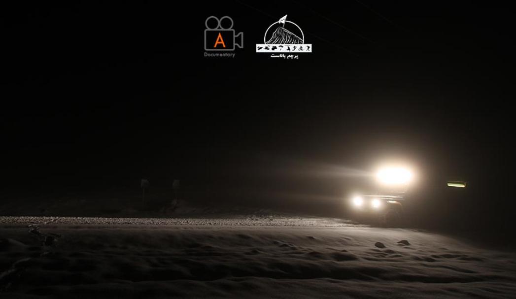 پیمایش شبانه در برف عمیق