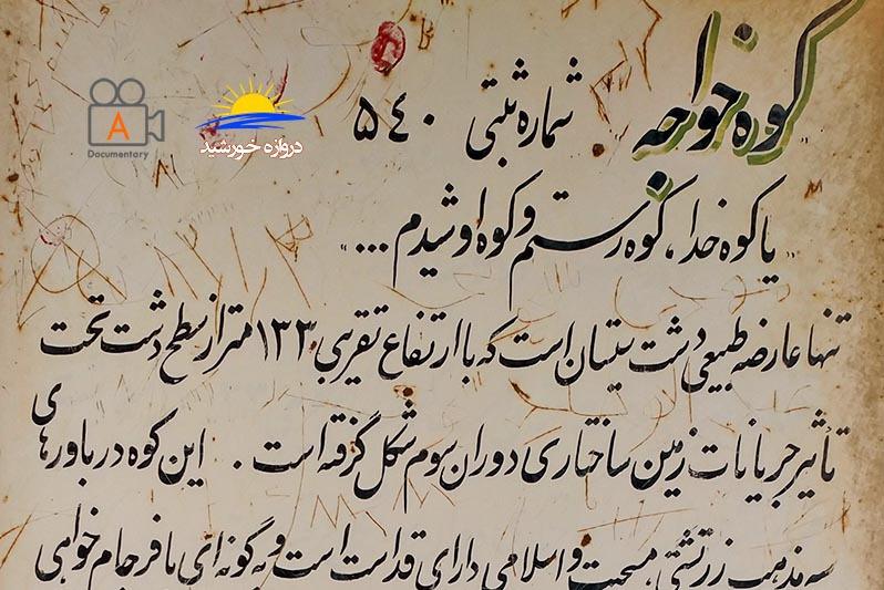 تابلوی کوه خواجه