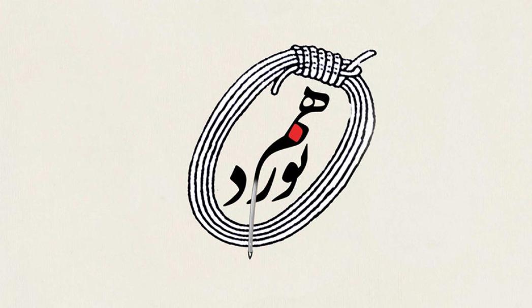 لوگوی مجموعه مستند هم نورد