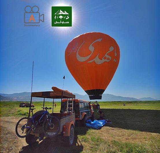 بالون البرزیست دریاچه زریبار