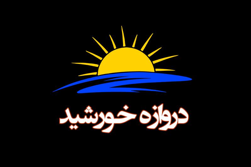 لوگوی برنامه دروازه خورشید